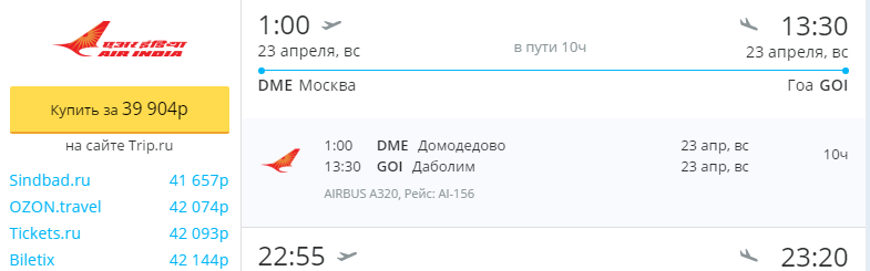 Charterbiletru  онлайнбронирование авиабилетов на