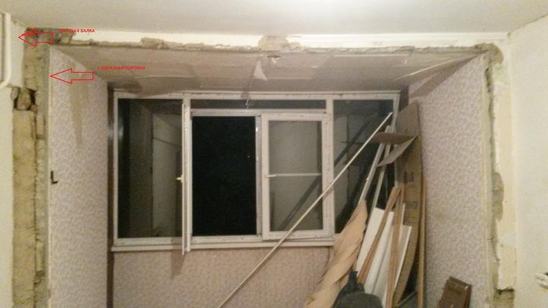 Ответы@mail.ru: убрали окна между балконом и комнатой вопрос.