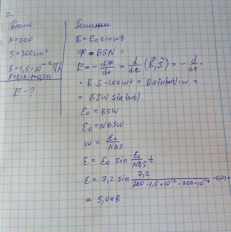 Переменный ток задачи с решением экзамен по начертательной геометрии помощь