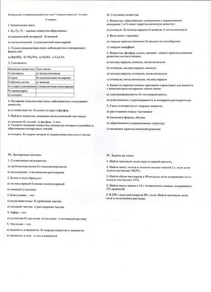 Ответы mail ru Контрольная работа по химии Строение вещества  1 Нравится
