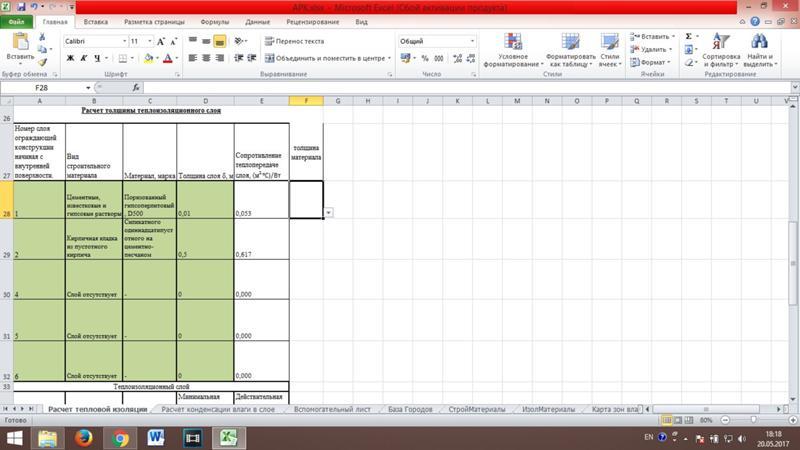 Microsoft Excel  Викиучебник