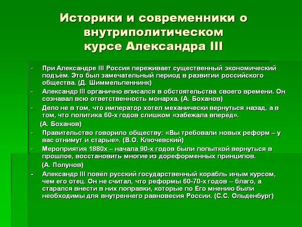 Оценка историков александра 3