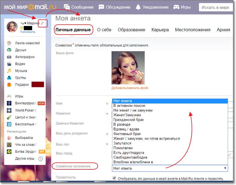 Моя анкета знакомства mail ru