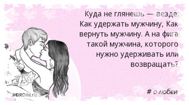 Помогите вернуть любовь мужа