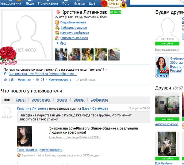 Loveplanet ru живое общение