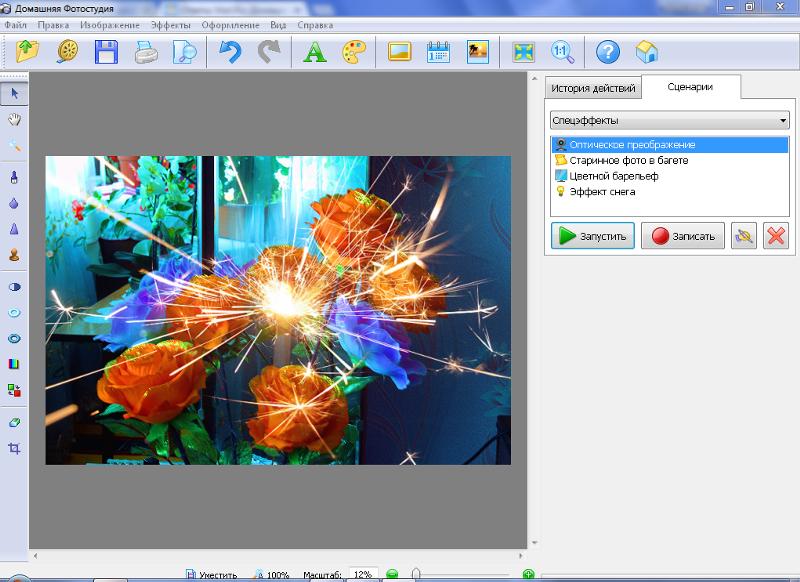 славных в ноутбуке какой программе редактор фоток мастерстве фотографирования