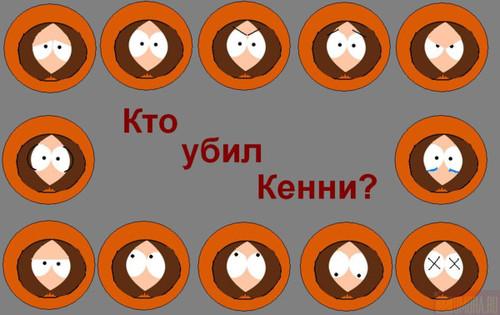 Слот - Они Убили Кенни - Текст Песни, перевод, слушать
