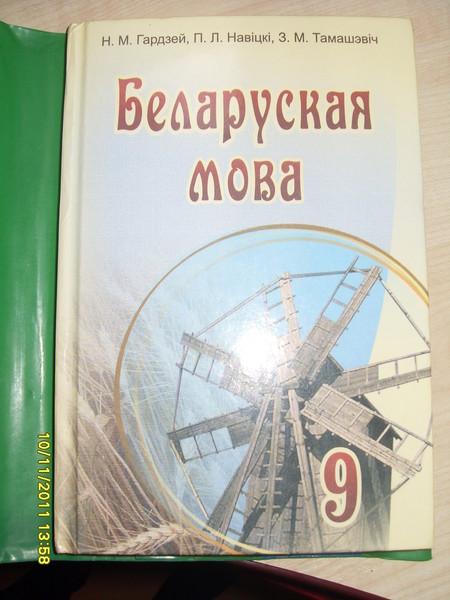 Решебник по белорусскому языку 9 класс гардзей