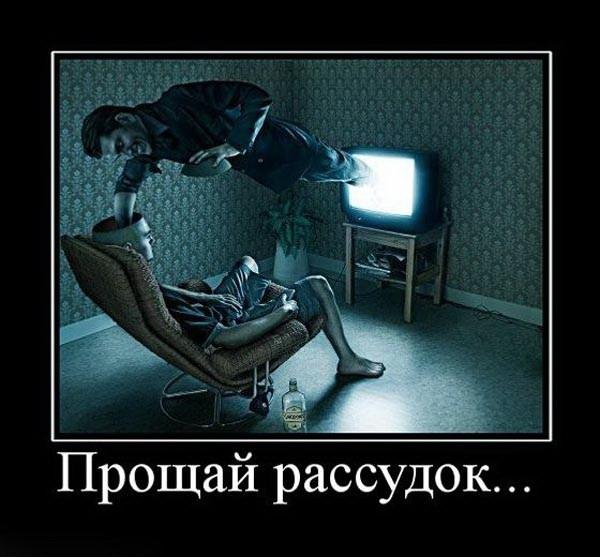 Картинки по запросу демотиваторы телевизор