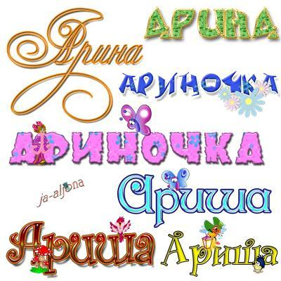 Стих с поздравлениями по имени арина