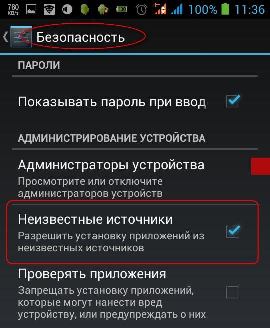 Не открываются картинки в андроиде