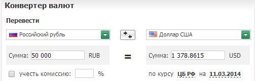 того, из-за сколько будет 50 рублей в гривнах детское