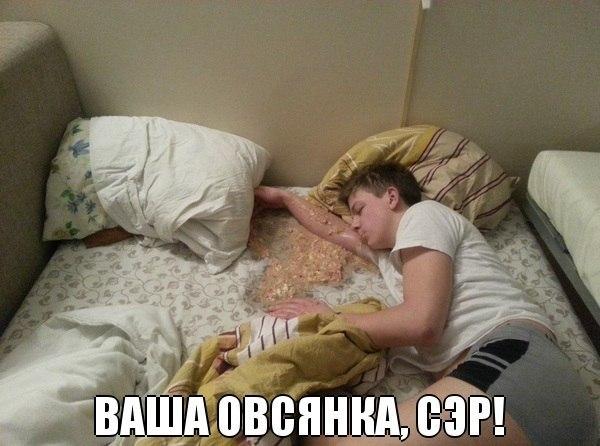 Пьяный во сне разговаривает непонятным языком