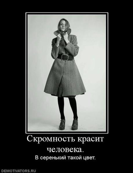 Скромная девушка приколы картинки