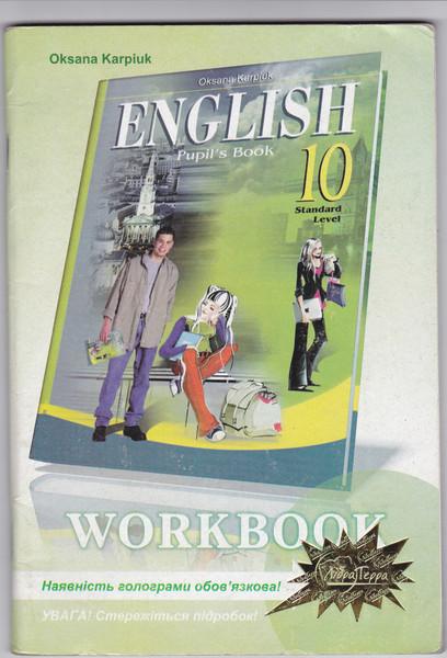 клас мови гдз карпюк англійської підручник 10 з