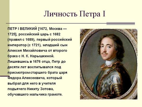 Доклад про петра 1 кратко 1638