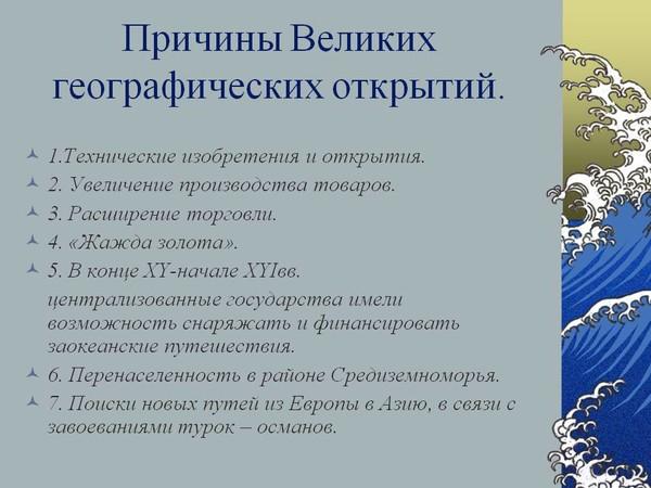 рассказ изобретения подготовившие великие географические открытия нового времени объявления (Яблоновский)Недвижимость