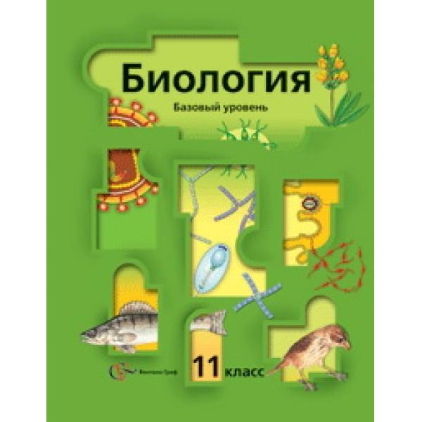 Учебник по биологии 11 класс пономарева скачать