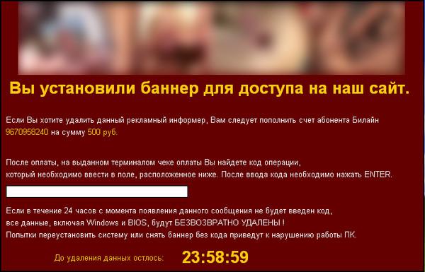 Красный порно банер на рабочем столе