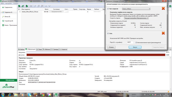 почему не работает Utorrent - фото 7