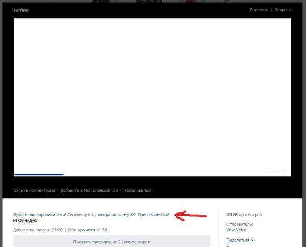 Как Сделать Видео Вконтакте - фото 5
