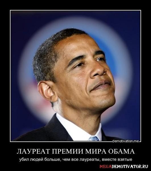 Картинки по запросу Обама должен вернуть Нобелевскую премию картинки