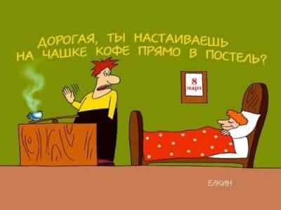 Анимация новый, кофе в постель картинки смешные