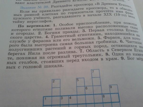 2 древнегреческий ученый № истории решите параграф11 по гдз красворд
