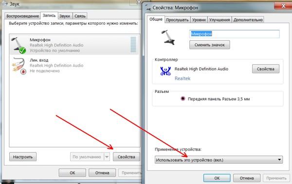 Как сделать чтобы в скайпе было слышно звуки компьютера 96