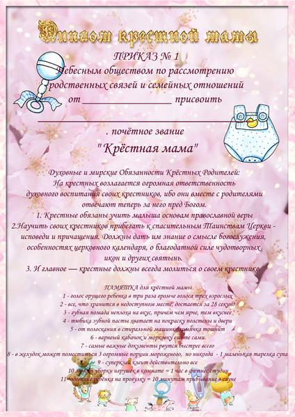 Ответы mail ru Где в инете можно найти дипломы для крестных  Где в инете можно найти дипломы для крестных
