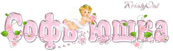 Картинки с 10 месяцами девочке соне, сделать открытка