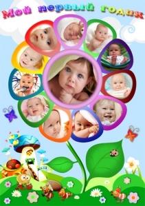 Плакат ребенку на годик