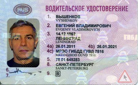 требование к фото на водительское удостоверение нового образца - фото 5