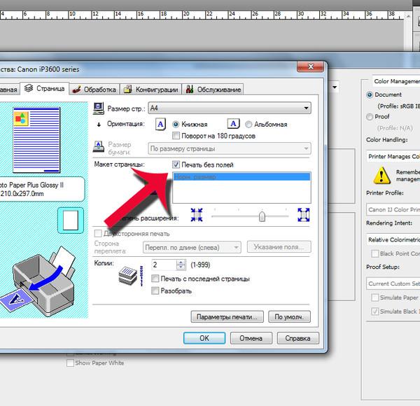 как напечатать картинку на принтере экземпляр соответствует