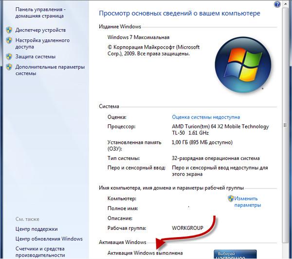 скачать активатор для windows 7 w7lxe-3010-ru-ru