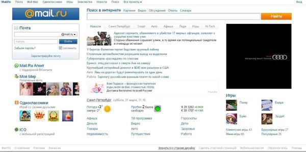 страница майл ру: