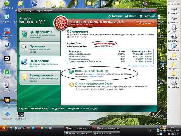 ОБНОВЛЕНИЯ НА КАСПЕРСКОГО 2010 10.2.1.23 СКАЧАТЬ БЕСПЛАТНО