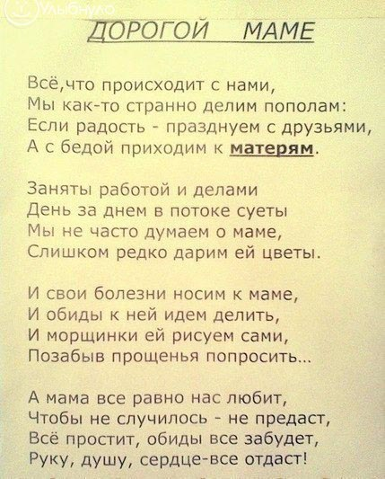 Стих про маму до слез христианский