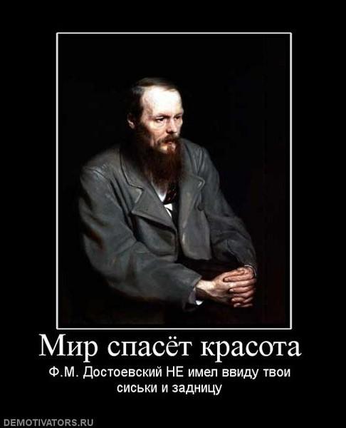 Достоевский прикольные картинки