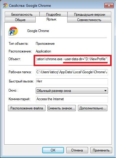 ярлык гугл хром не открывается