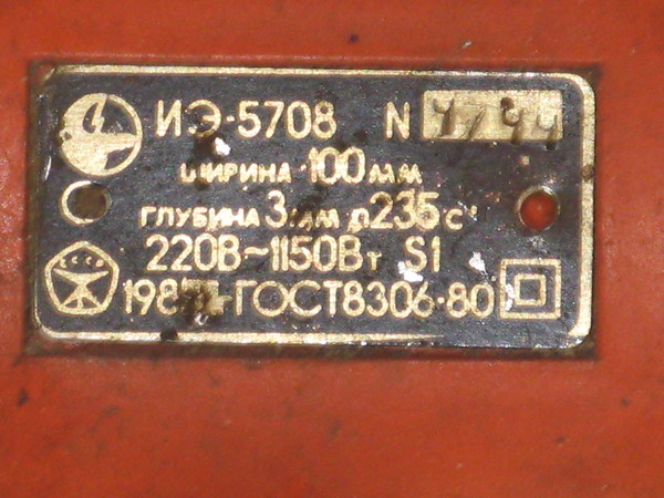электрорубанок иэ-5708 инструкция - фото 4