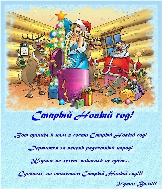 Поздравления со старым новым годом смешные в картинках, открытки рыбы