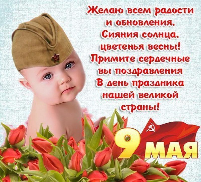 Прикольное поздравление с 9 мая в картинках, молящиеся