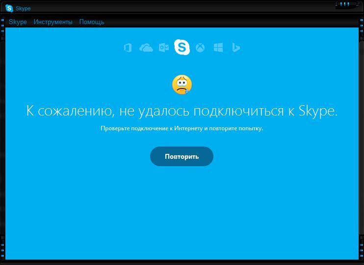 не работает скайп картинках расскажите