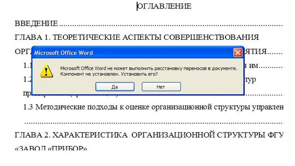 Free Word password / Excel password recovery software