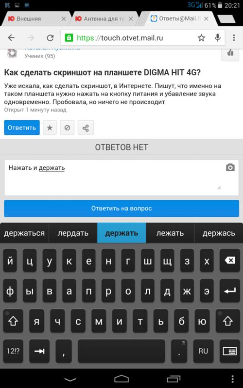 как сделать скриншот на планшете