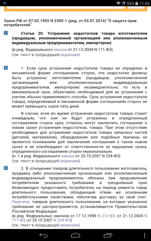 ответственности за нарушение срока устранения недостатков товара пользовавшееся Диаспаром