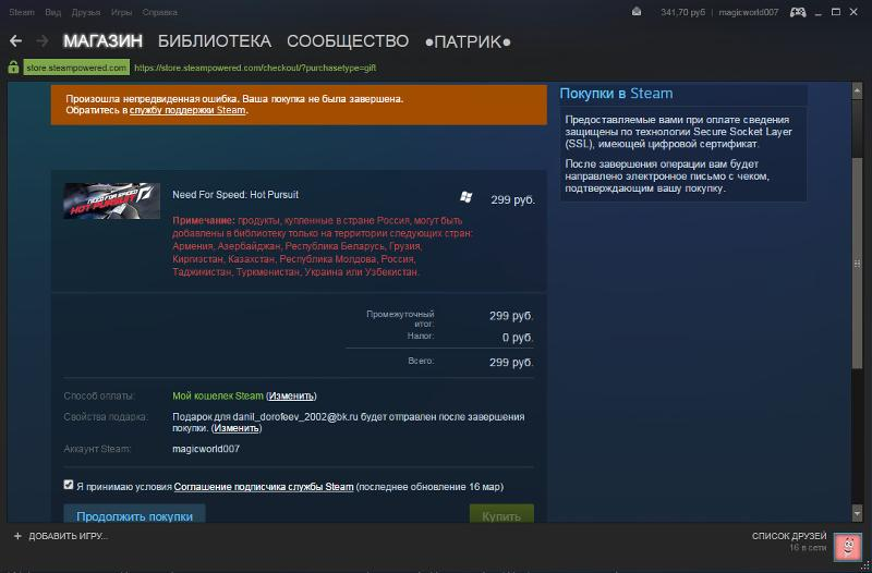 Steam Gifts Trading and Gifting База знаний - Steam Support 56