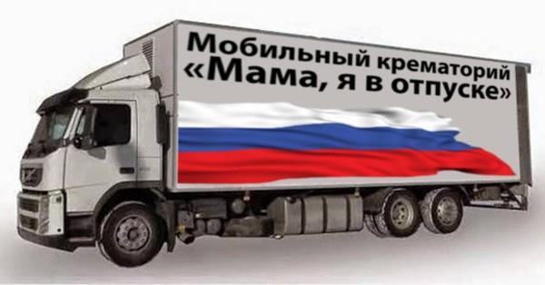По дороге на полигон на Луганщине разбился КамАЗ с боевиками: шесть российских офицеров уничтожены, - Лысенко - Цензор.НЕТ 962