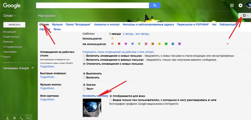 Как в гугле почте поменять фото